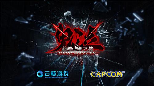 《鬼泣5》今日发售 《鬼泣-巅峰之战》手游先行版年内开放[多图]
