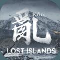 亂失落之島游戲