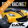 CarX漂移赛车2修改版