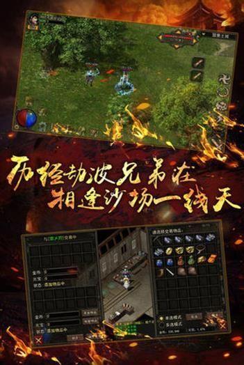 热血复古版成龙手游官网版下载正式版图片2