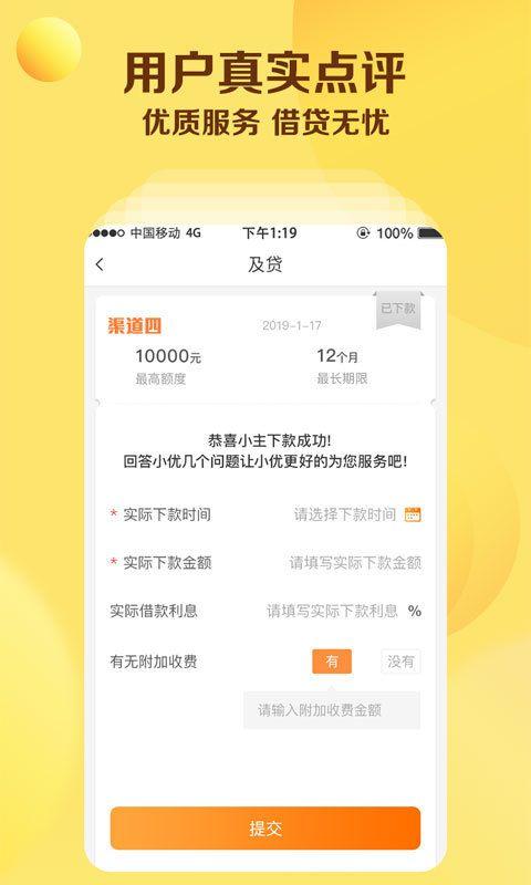 优逸贷官方app软件下载图片4