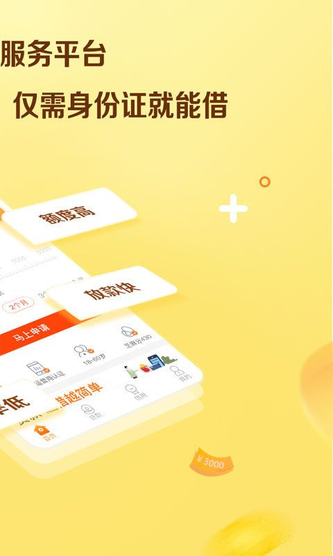 优逸贷官方app软件下载图片2