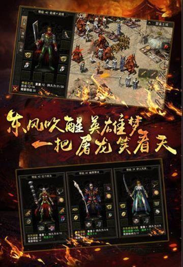 热血复古版成龙手游官网版下载正式版图片1
