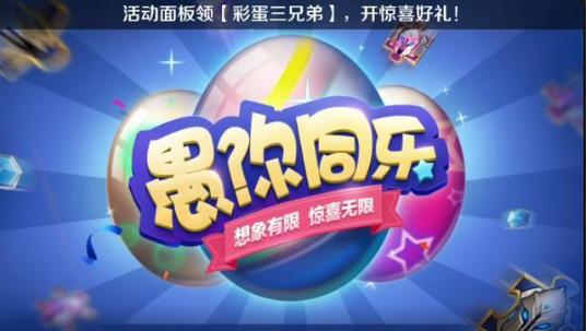 王者荣耀2019愚人节活动大全:愚你同乐彩蛋三兄弟活动开启[多图]