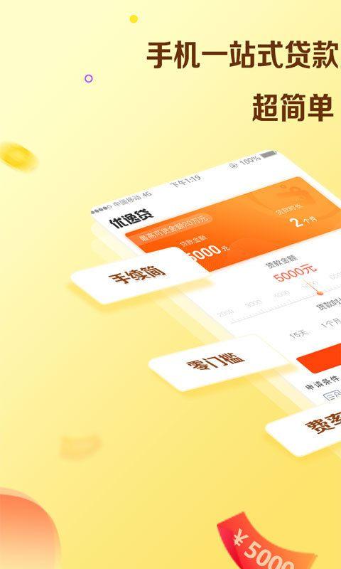 优逸贷官方app软件下载图片3