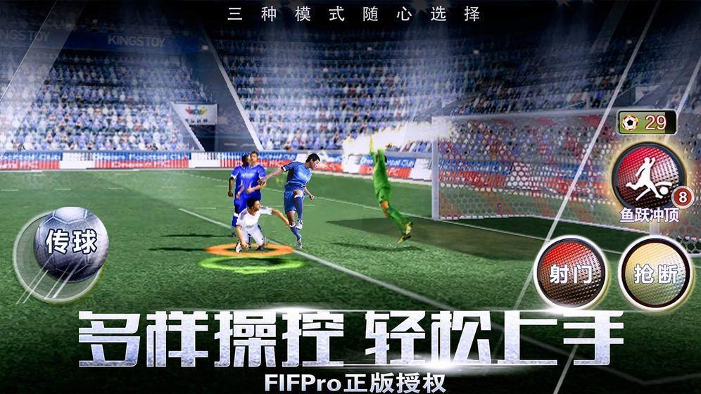 足球大帝游戏官方网站下载正式版图片1