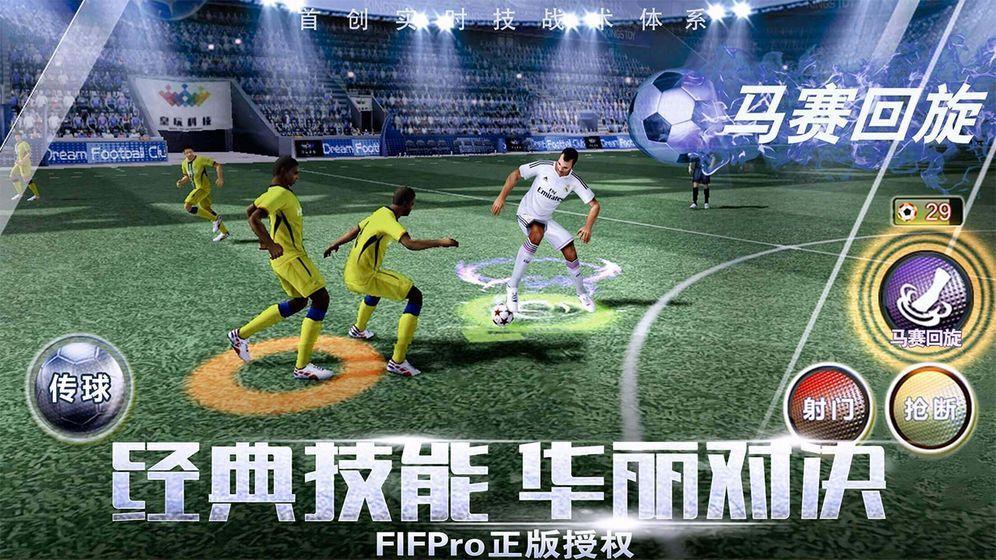 足球大帝游戏官方网站下载正式版图片3