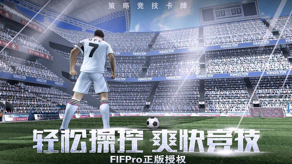 足球大帝游戏官方网站下载正式版图片2