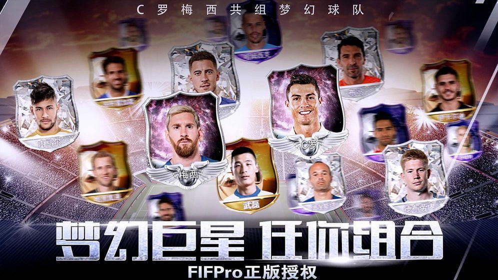 足球大帝游戏官方网站下载正式版图片4