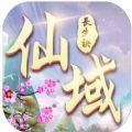 仙域长生劫游戏官方网站下载正式版 v1.0
