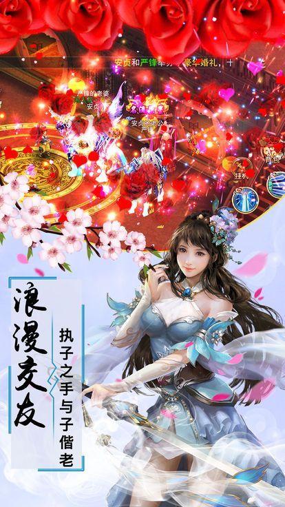 灵剑手游官方网站下载最新版图片3