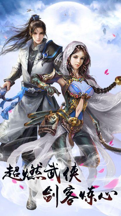 灵剑手游官方网站下载最新版图片2