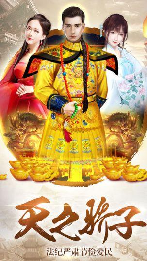 霸道王爷官网版图2