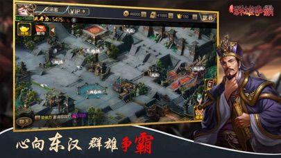 东汉群雄争霸手游官方网站下载安卓版图片4