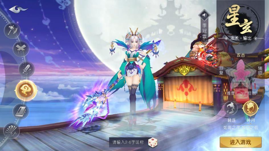 山海妖神录苹果ios手机版游戏下载图片2