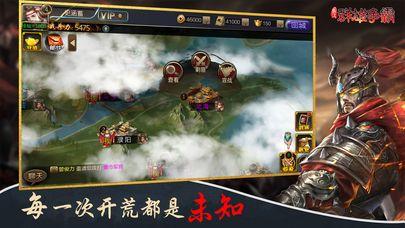 东汉群雄争霸手游官方网站下载安卓版图片1
