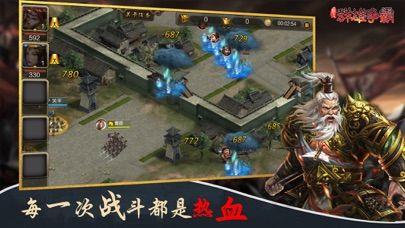 东汉群雄争霸手游官方网站下载安卓版图片2