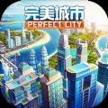 完美城市OL修改版