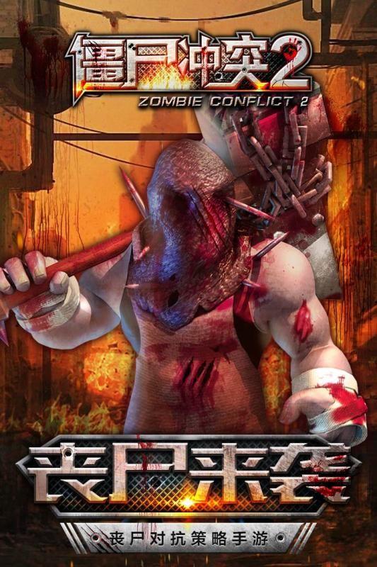 僵尸冲突2游戏官方网站下载最新版图片2