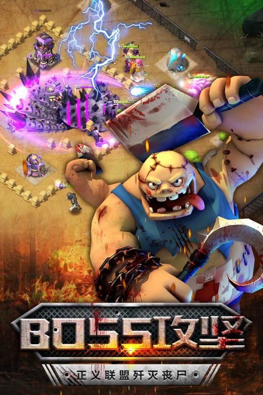 僵尸冲突2游戏官方网站下载最新版图片1