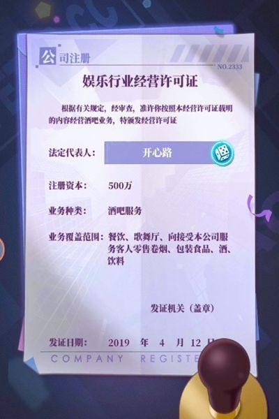 酒逢知己手游官方网站下载安卓版图片4