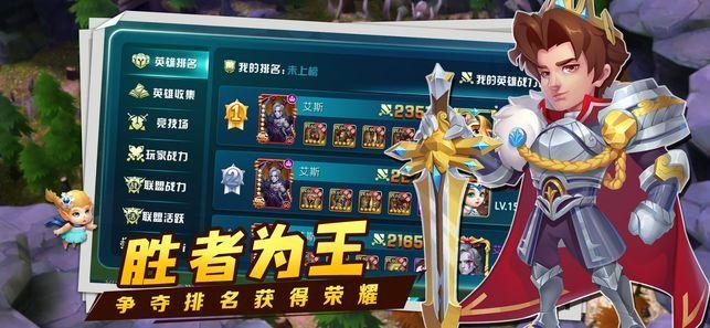 塔防荣耀战手游官方网站下载最新版图片4