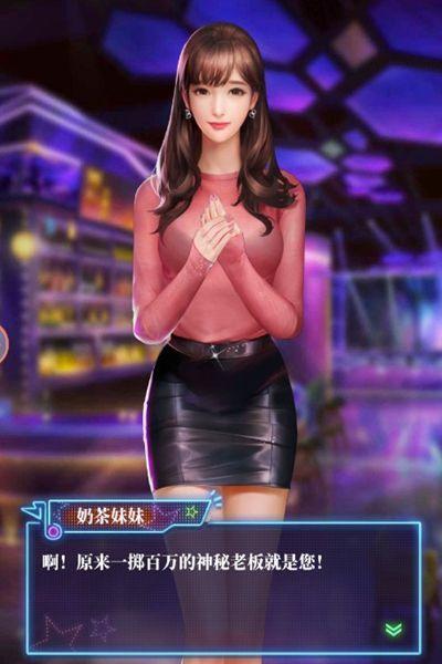 酒逢知己手游官方网站下载安卓版图片1