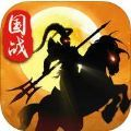 三国武神传官网版