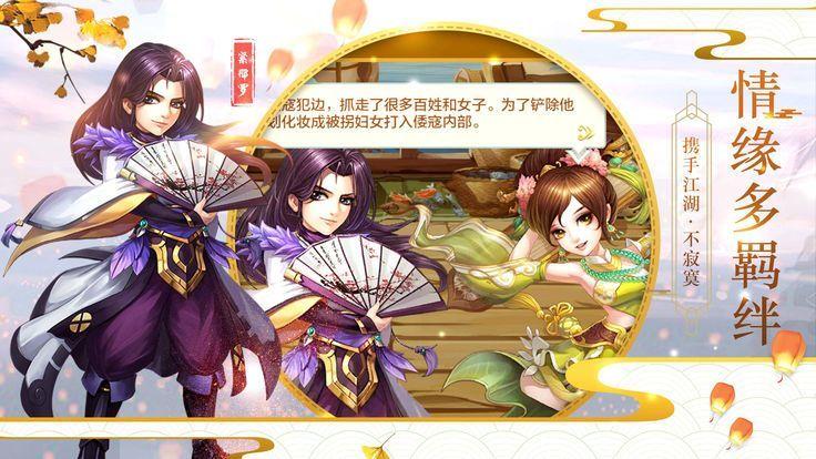 九阴武林志手游官方正版下载图片3