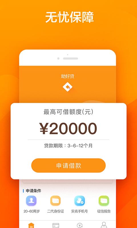 大王助好贷官方手机版app下载图片3
