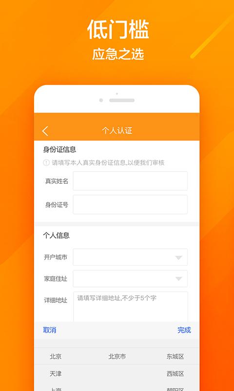 大王助好贷官方手机版app下载图片2