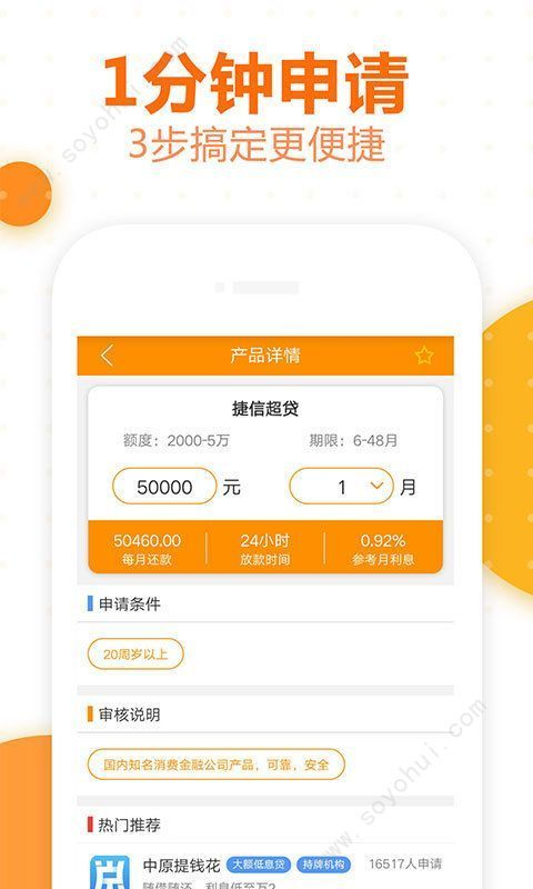 小赤鱼贷款官方app软件下载图片2