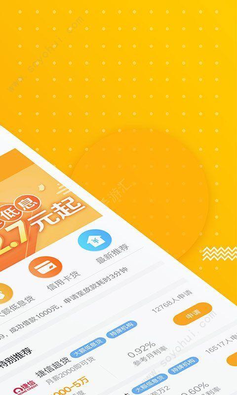 小赤鱼贷款官方app软件下载图片3