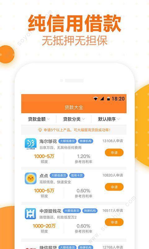 小赤鱼贷款官方app软件下载图片1