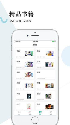 奇趣阅读官方ios版app下载图片4