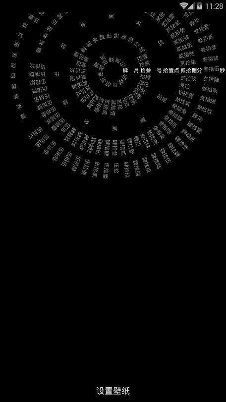 抖音罗盘时钟手机app官网版下载图片4