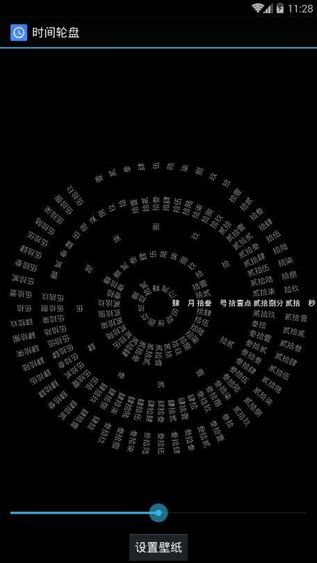 抖音罗盘时钟手机app官网版下载图片2