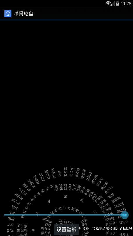 抖音罗盘时钟手机app官网版下载图5: