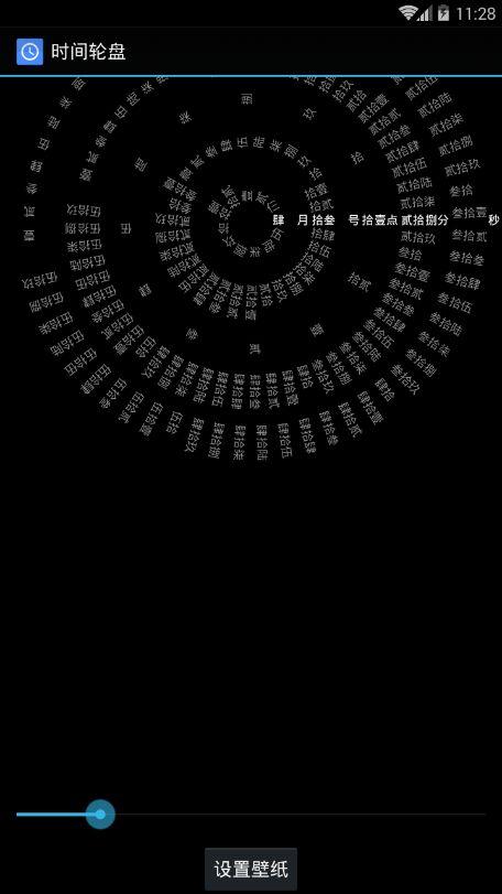 抖音罗盘时钟手机app官网版下载图片3