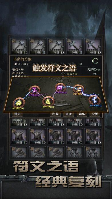 大祭师游戏安卓版图片4