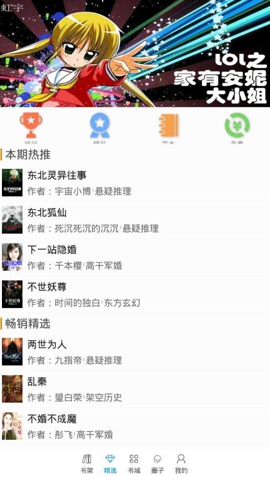 乐读文学官方手机版app下载图片4