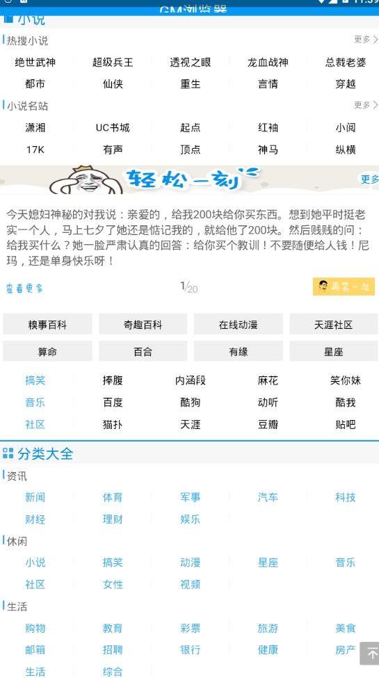 GM浏览器官方app软件下载图片3
