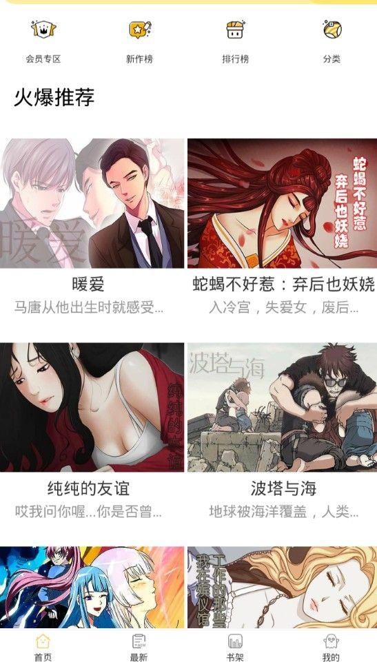红豆漫画官方app软件下载图片2