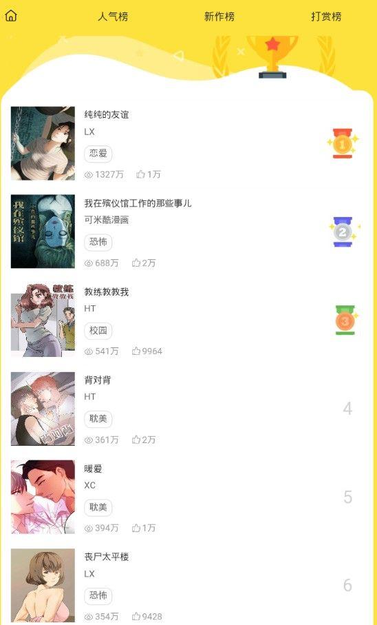 红豆漫画官方app软件下载图片3