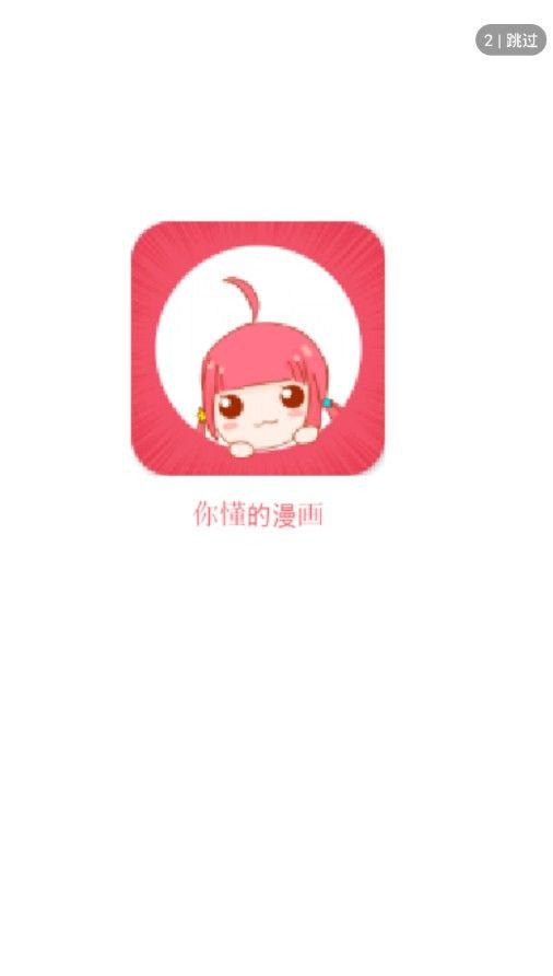 红豆漫画官方app软件下载图片4