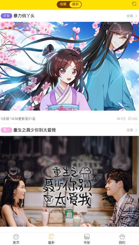 红豆漫画官方app软件下载图片1