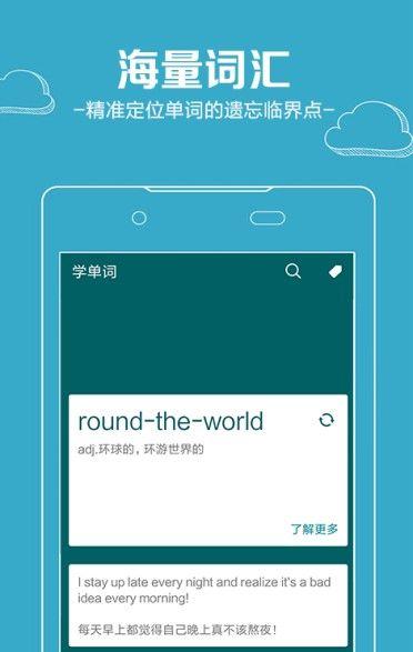 沙巴词典官方最新版app下载图片4