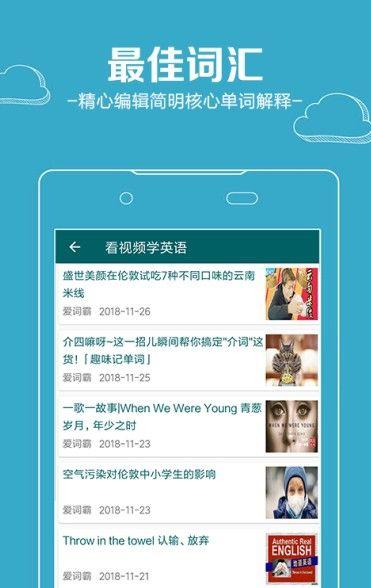 沙巴词典官方最新版app下载图片1