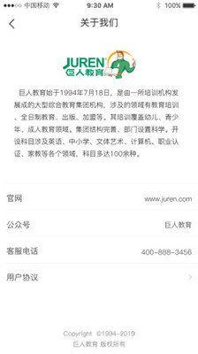 i巨人教育官方手机版app下载图片2