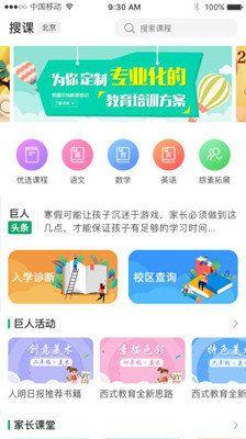 i巨人教育官方手机版app下载图片4